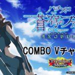 【パチスロ 蒼穹のファフナー EXODUS】COMBO Vチャレンジ【パチンコ】【パチスロ】【新台動画】