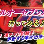 パチスロ 4号機 裏物 『ダブルオーセブンXを打ってみる♪』#5 実践動画