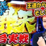 【最速実践】スロット新台「パチスロ北斗の拳 天昇」/窪田サキが最速実践!【スロット】