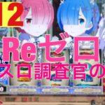 【#12パチスロ調査官の実践】リゼロ打ち!