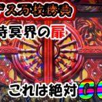 【パチスロ】ハーデス万枚勝負#13 GOD待ちからのGOD予告【HADES】