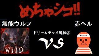 【1xBET】ドリームテック新台連戦②【オンラインカジノ】