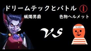 【1xBET】ドリームテック新台連戦!①【オンラインカジノ】