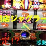 【パチスロ調査官の実践 第3弾】閉店ジャグラー必勝法?!
