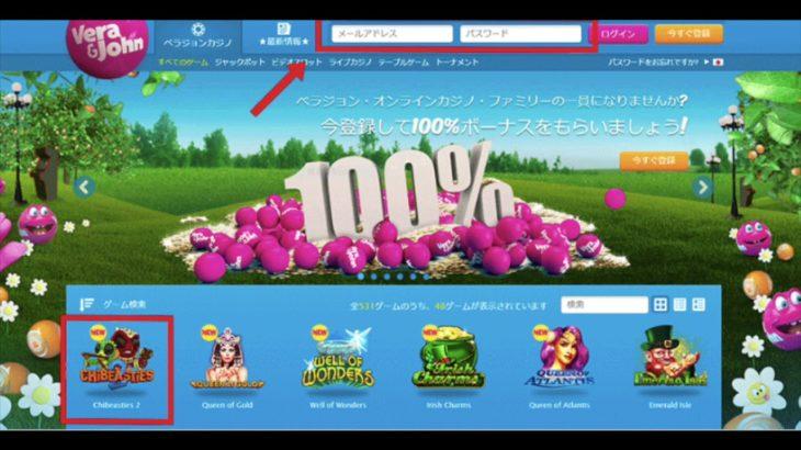 ベラジョンカジノ スマホ、パソコンから初回登録30ドルボーナスのもらい方・注意点