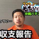 沖縄パチスロ生活【すがしょーのぬちどぅたから】9月収支2019