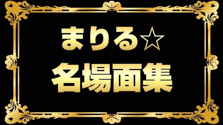 まりる☆名場面集[BASHtv][パチスロ][スロット]