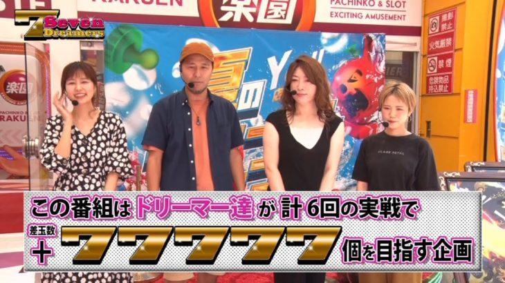 BSスカパー!パチンコ・パチスロ番組 Seven Dreamers #1  (1/4)