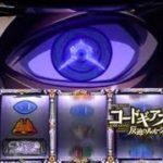 【スロvania】パチスロ コードギアス 反逆のルルーシュR2 マイスロミッション #7(前編) CODE GEASS Lelouch of the Rebellion