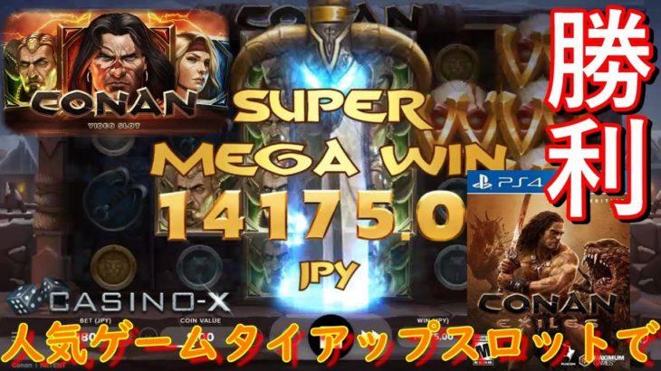 【Casino-X】人気ゲームのビデオスロットでSUPER MEGA WIN貰いました!!【オンラインカジノ】