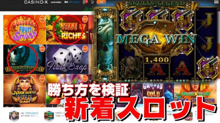 【オンラインカジノ】新着スロットの勝つ流れを確認していきましょう!【CasinoX】【ノニコム】