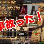 事故った!!開始13回転からの最後は・・・【DEAD OR ALIVEⅡ】オンラインカジノ