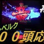 パチスロ モンスターハンター 月下雷鳴(エンターライズ)ドボルベルク100頭と戦うまで #3(全4話) Monster Hunter