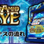 【PYRAMID EYE】ボーナスの流れ【パチンコ】【パチスロ】【新台動画】
