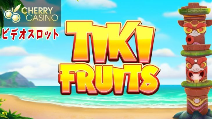 トロピカルなヒットが量産 Tiki Fruits【オンラインカジノ スロット CASINOEXPRESS】