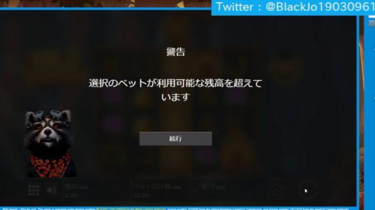 【悲報】【オンラインカジノ】ベラジョンカジノ WILD SWARM