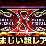 X JAPAN~強行突破~凄まじい超レア台【パチスロ実践#434】珍古台さらば養分スロットエックスジャパン