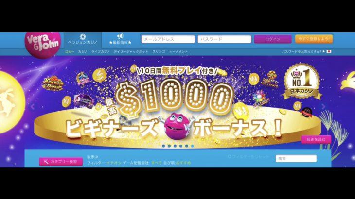 【超簡単!】無料でベラジョンカジノに登録する方法を紹介(スマホ・パソコン)