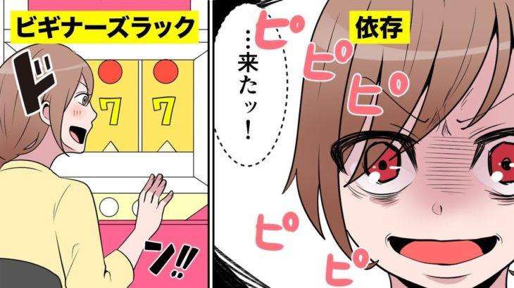 【漫画】主婦がパチスロに依存したらどうなるのか? 【マンガ動画】