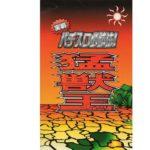 #01 猛獣王 実戦パチスロ必勝法 サミー プレイステーション2