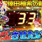 #2 【新番組】 目指せ! 初Hooah!&2400枚完走!!【倖田柚希/ゆずっきー】『スーパービンゴギャラクシー』パチスロ