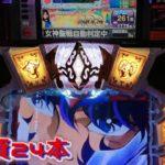 パチスロ 2019  日本カジノ大勝 59