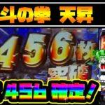 【新台】【パチスロ北斗の拳 天昇】設定456確定!【うるちゃんねる#22】
