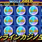 オンラインカジノ生活ー3日目ー【ベラジョンカジノ】