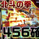 【パチスロ北斗の拳天昇】最新台初日から456確定!これから北斗打ってれば勝てるんじゃないの!?
