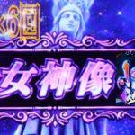 直撃6回 女神像 パチスロ聖闘士星矢 海皇覚醒SP(設定6)