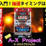 【パチスロバーサス】別冊A-XProject vol.1B 葉月さん赤7回りを勉強する!【別冊エークロスプロジェクト】