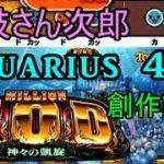 【太鼓さん次郎】 Aquarius 4V8(パチスロ「ミリオンゴッド 神々の凱旋」より) 【創作譜面】