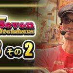BSスカパー!パチンコ・パチスロ番組 Seven Dreamers #3(2/4)