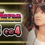 BSスカパー!パチンコ・パチスロ番組 Seven Dreamers #3(4/4)