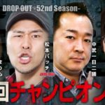 DROP OUT -52nd Season- 第1話(1/4)【パチスロ リング 終焉ノ刻】《まりも》《松本バッチ》《中武一日二膳》《ジロウ》[ジャンバリ.TV][パチスロ][スロット]