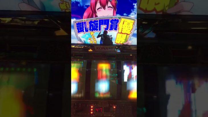 【パチスロ】G1優駿倶楽部で凱旋ロード突入!このシーンいつみても好き^^【スロット】【Japanese slot machine】【Japanese culture】