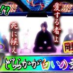 Gの理#20【バジ絆】チェリ男チャンネル -グランパ大久保- パチスロ動画