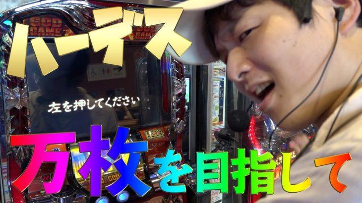 【アナザーGOD】万枚ハーデス(仮)Ⅱ【sasukeのパチスロ卍奴#61】