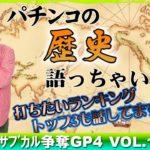 【ハナビ】みんなのサブカル争奪GP4 Vol.1《ガーデン東浦和》 [BASHtv][パチスロ][スロット]