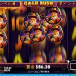 【オンカジ】Gold Rush x364 FS94s LV4 ほぼパチスロレート
