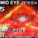 パチスロ PYRAMID EYE(ピラミッドアイ)【初打ち】リアル実践Day99【213枠目】mizumo