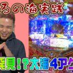 パチンコパチスロまっぽしTV#108 裏技発見!?まさるの大海4アグネス実践(前半)