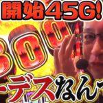 【開始45G!これがハーデスなんです!】シーサ。の回胴日記第958話 [by ARROWS-SCREEN]【アナザーゴッドハーデス‐奪われたZEUSver.‐】