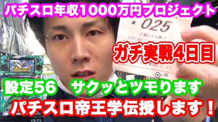 【パチスロ】年収1000万円プロジェクト 設定56をサクッとツモる、パチスロ帝王学を伝授します   プロの実戦4日目