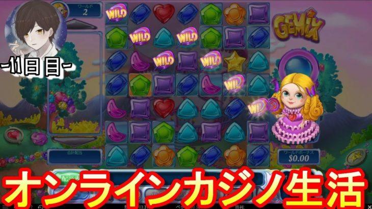 オンラインカジノ生活-11日目-【ベラジョンカジノ】