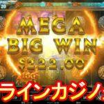 オンラインカジノ生活-13日目-【ベラジョンカジノ】