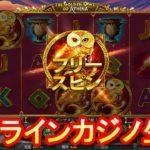 オンラインカジノ生活-14日目-【ベラジョンカジノ】