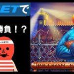 【1xBET】ワイルドャターはボーナス強い!!【オンラインカジノ】
