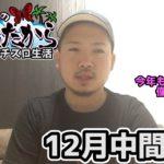 沖縄パチスロ生活【すがしょーのぬちどぅたから】2019.12中間収支