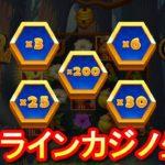 オンラインカジノ生活-22日目-【ベラジョンカジノ】